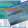 Laporan Honorarium Yang Diterima BTP Terkait Kegiatan Sensus